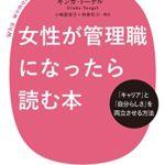 【本レビュー】女性が管理職になったら読む本 ―「キャリア」と「自分らしさ」を両立させる方法(その1)