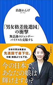 【本レビュー】「男女格差後進国」の衝撃